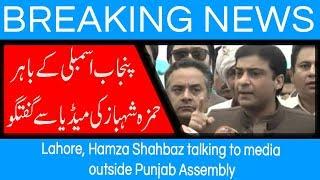 Lahore | Hamza Shahbaz talking to media outside Punjab Assembly | 19 August 2018 | 92NewsHD