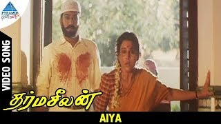 Dharma Seelan Tamil Movie Songs | Aiya Video Song | Prabhu | Geetha | Napoleon | Ilayaraja