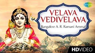 Velava Vedivelava | வேலவா | Tamil Devotional Video | Bangalore A. R. Ramani Ammal | Murugan Songs