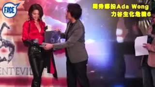 FACE 276期﹣周秀娜扮Ada Wong 力谷生化危機6