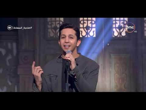 """صاحبة السعادة - هشام جمال وإسعاد يونس يبدعون في أغنية """"أرسم قلب"""""""
