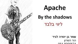 איך לנגן את הליווי של אפא'צי (Apache) של הצלליות (the shadows)