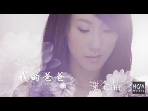 【首播】謝金晶-我的爸爸(官方完整版MV) HD - YouTube