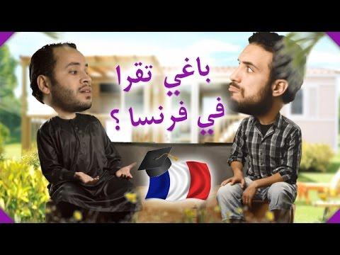 "Abdellah Abujad | INWI | FINE9RA | #Ep09 : ""باغي تقرا في فرنسا ؟؟"""