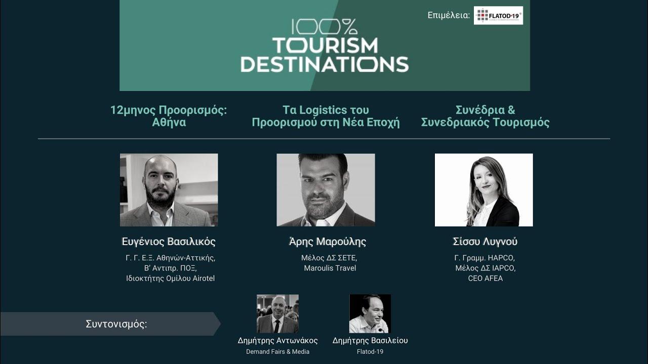 100% Tourism Destinations   Προορισμός Αθήνα/Τα Logistics Προορισμού/Συνεδριακός Τουρισμός