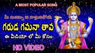 Garuda Gamana Tava   Best Spiritual Vishnu Bhakti Song   Devotional Vishnu Songs