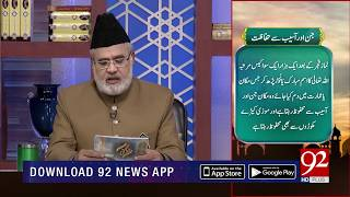 Quote | Hazrat Ali (RA) | Subh E Noor | 16 Nov 2018 | Headlines | 92NewsHD