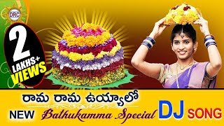 Rama Rama Uyyalo New Bathukamma Special Dj Song   Disco Recording Company width=