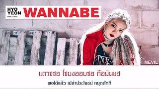 [THAISUB] Wannabe - HYOYEON (Feat. San E)