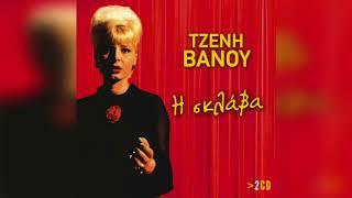 Τζένη Βάνου - Κράτα με κοντά σου | Official Audio Release
