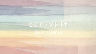 Mr.Children「ヒカリノアトリエ 」MUSIC VIDEO (Short ver.)