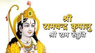 श्री रामचन्द्र कृपालु - श्री राम स्तुति | Shri Ramchandra Kripalu Bhajman | अर्था