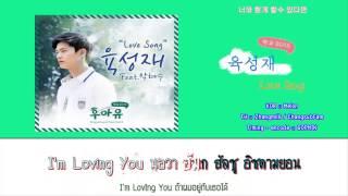 [Karaoke - Thaisub] Yook SungJae #BTOB - Love Song  (Feat.Park HyeSoo) [WhoAreYou School 2015 OST]