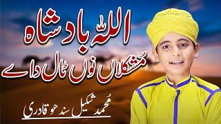 Allah Badsha Promo Muhammad Shakeel Sandhu Qadri NewAlbum 2017