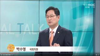 박수영 국회의원 다시보기