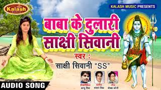 Sakshi Sivani का New बोलबम SOng -  Baba Ke Dulari Sakshi Shivani - Bhojpuri Bol Bam Songs 2018
