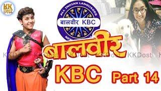 Baal Veer- बालवीर -KBC Part 14 in Hindi - 29 may,2018 Episode BAAL VEER KKDost