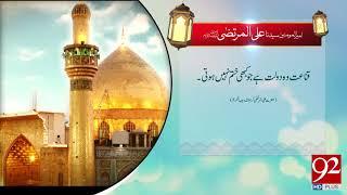 Quote   Hazrat Ali (RA)   12 July 2018   92NewsHD