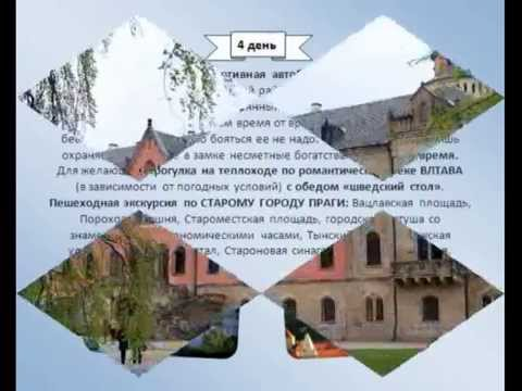АЛЬЯНС – ВЕЛИКОЛЕПНАЯ ЕВРОПА www.alltours.kiev.ua
