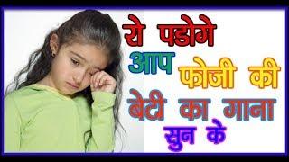 फोजी की बेटी ने गाया पापा की याद में दर्द भरा गीत आप रो पड़ोगे   foji Ki Beti Ka Song   Foji Ki Beti