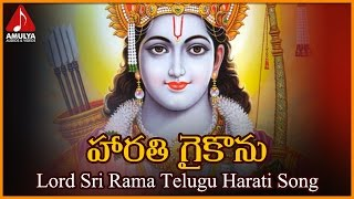 Lord Sri Rama Telugu Aarti Songs | Harathi Gikonu Rama Devotional Song |  Amulya Audios And Videos