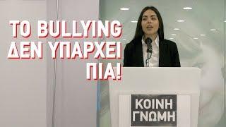Το Bullying δεν υπάρχει πια! Εσυ τι λες? | Μίλα Τώρα