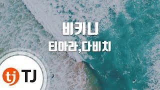 Bikini 비키니_T-ara & Davichi 티아라,다비치(Feat.스컬)_TJ노래방 (Karaoke/lyrics/romanization/KOREAN)