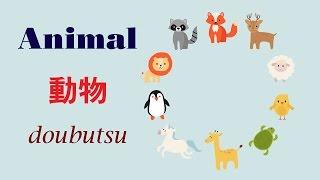 Basic Japanese Vocabulary Animals