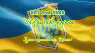 ART feat NIMA - ЩАСЛИВА РОДИНА (Україна)