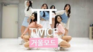 [거울모드] 트와이스 TT 안무 커버 TWICE TT KPOP DANCE COVER MIRRORED