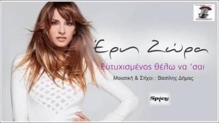 Eri Zora '' Eytixismenos thelo na se - Έρη Ζώρα - Ευτυχισμένος θέλω να 'σαι