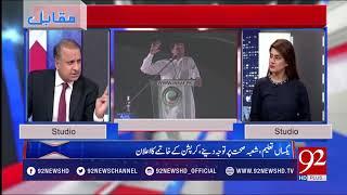 Muqabil | Rauf Klasra | Amir Mateen | Record-breaking Imran Khan Jalsa | 30-04-2018