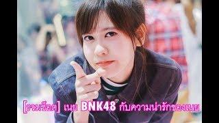 [รวมช็อต] เนย BNK48 กับความน่ารักของเนย