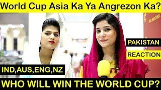 WHO WILL WIN THE WORLD CUP 2019 ? | World Cup Asia Ka Ya Angrezon Ka? | Pakistan Reaction | PRS