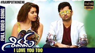I Love You Too | Full HD Video Song | Shivam Telugu Movie | Ram | Raashi Khanna | Devi Sri Prasad width=