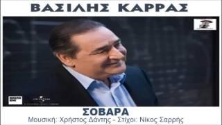 Sovara '' Vasilis Karras - Σοβαρά - Βασίλης Καρρας