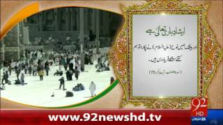 Subh e Noor - 92News HD