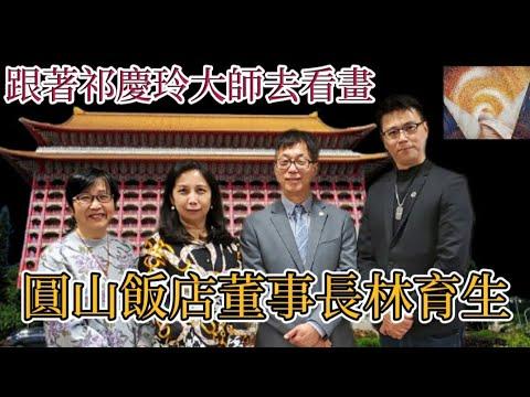 祁顏藝色-跟著祁慶玲大師去看畫(圓山大飯店)