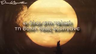 ΔΠΘ - Η Μοναξιά ( Video με στίχους )