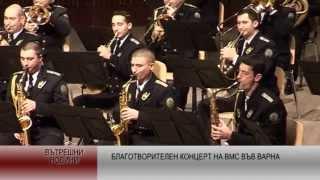 Благотворителен концерт на ВМС във Варна