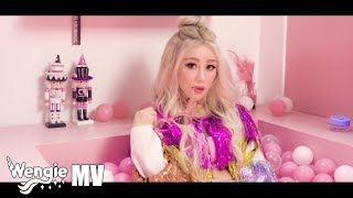 Wengie - CAKE (OFFICIAL MUSIC VIDEO TEASER)