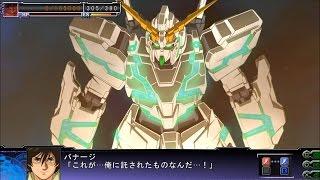 【第3次スーパーロボット大戦Z】 天獄篇 覚醒ユニコーンガンダム デストロイモード All Attacks 【SRWZ3】