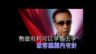 葉振棠 - 信心MV (2006亞洲電視劇「楚漢風流」主題曲)