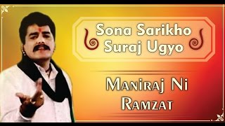 Maniraj Barot Song | Sona Sarikho Suraj Ugyo | Gujarati Lokgeet Song | Maniraj Ni Ramzat