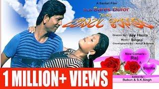 Santali Movie| Sores Dular |A Romantic Film| width=