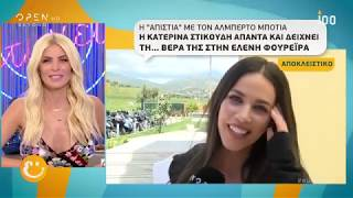 Η Κ.Στικούδη απαντά και δείχνει τη… βέρα της στην Ε.Φουρέιρα - Ευτυχείτε! 8/5/2019 | OPEN TV
