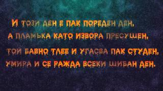 MD Manassey ft. Keranov - Ден за ден - Lyrics - текст