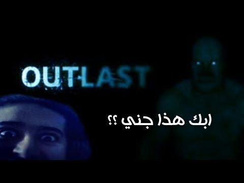 Outlast | ابك هو جني ؟؟ | الفيس المرتعب #14