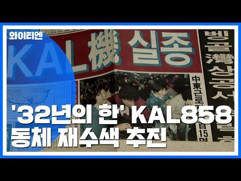 '32년의 한' KAL858 동체 재수색 추진 / YTN