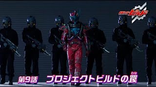 Kamen Rider Build- Episode 9 PREVIEW (English Subs)